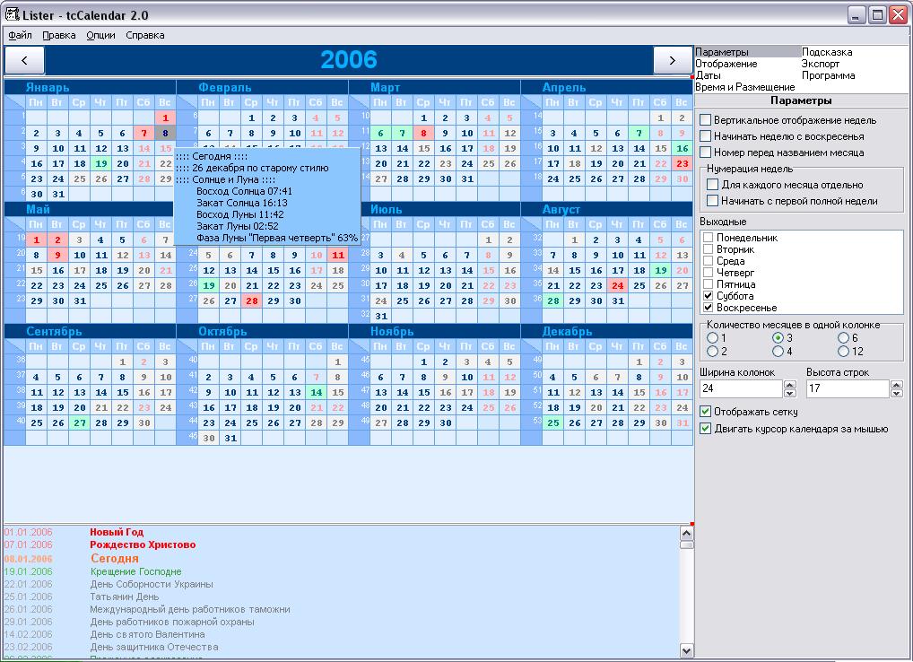 Модуль Православного Календаря.Rar